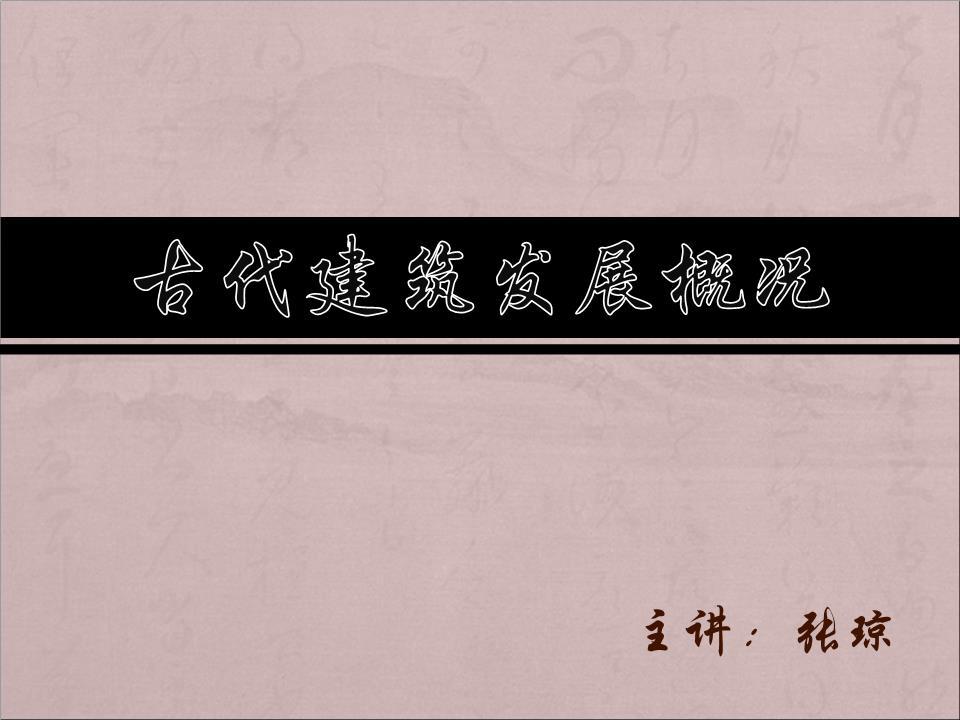 第一讲绪论中国古代建筑的特征.ppt