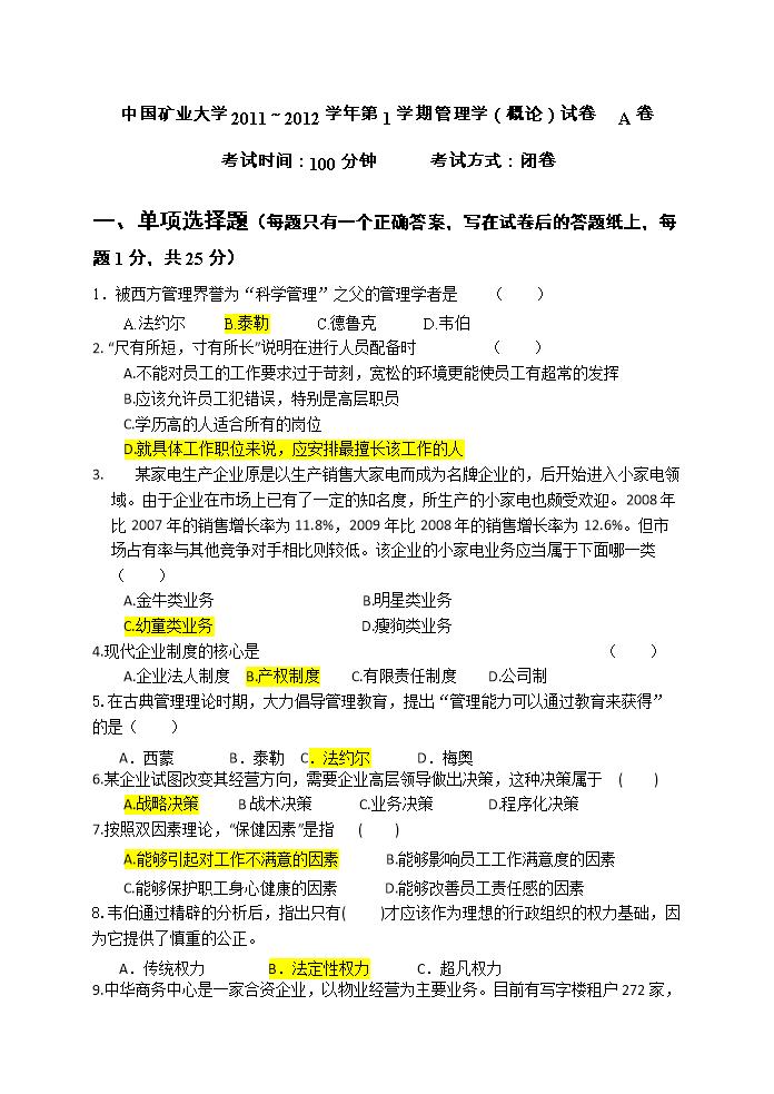 中国矿业大学管理学2011 2012年10月试卷..doc