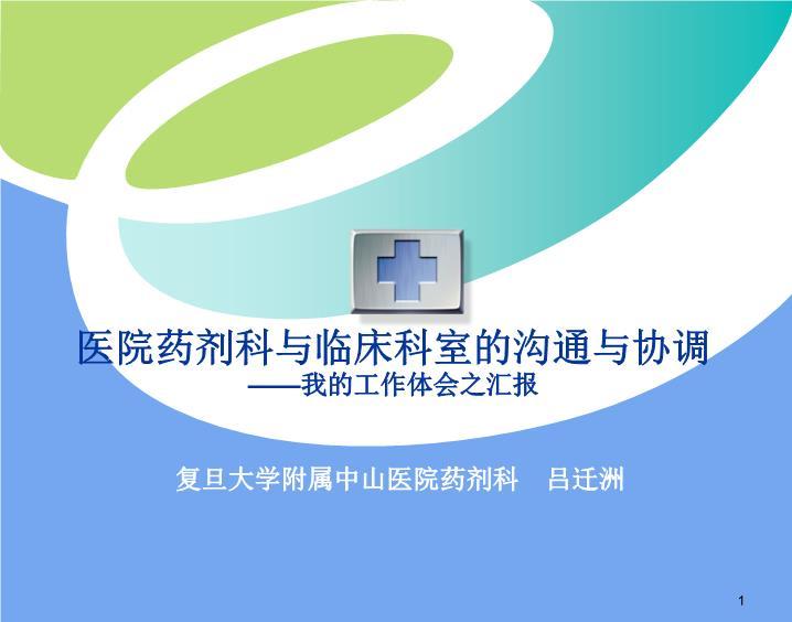 医院药剂科与临床科室的沟通与协调——吕迁洲.ppt