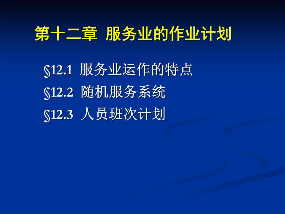 8服务业作计划.ppt