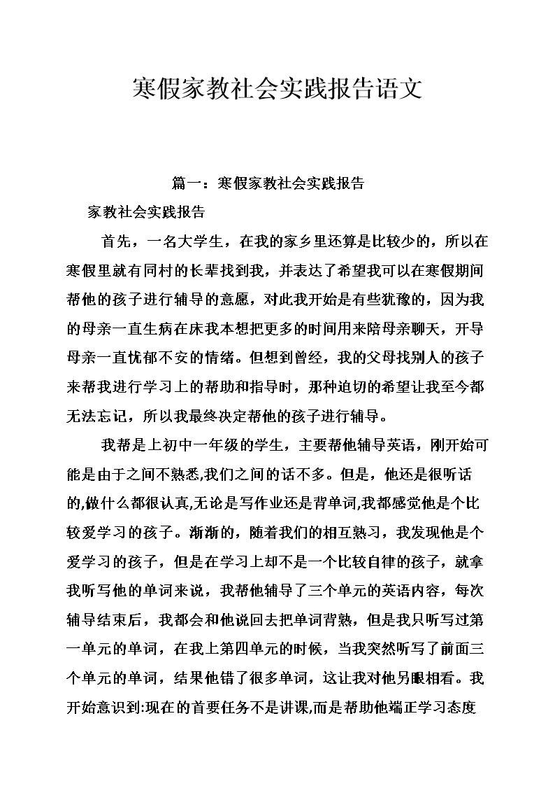 寒假家教社實踐報告星辰.doc兩江初中語文新區圖片