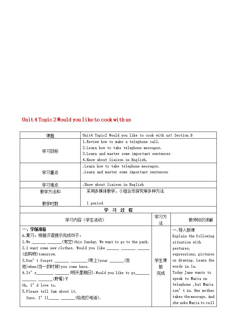 重庆市璧山青杠初级中学七上册英语初中Unit年级皇姑区沈阳市图片