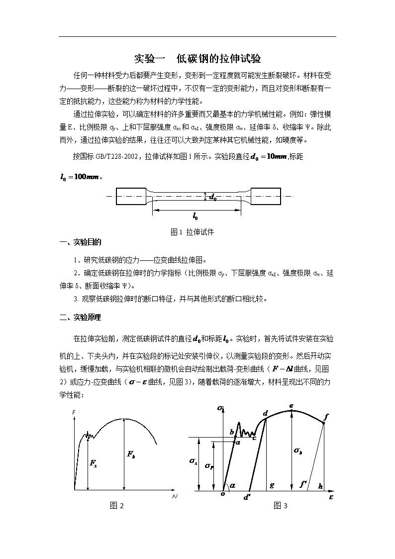 材料力学性-实验指导书.doc
