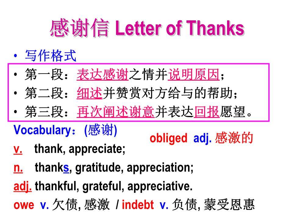 高三英语作文专题v课件课件:感谢信(14张PPT现在都那么v高三初中生图片