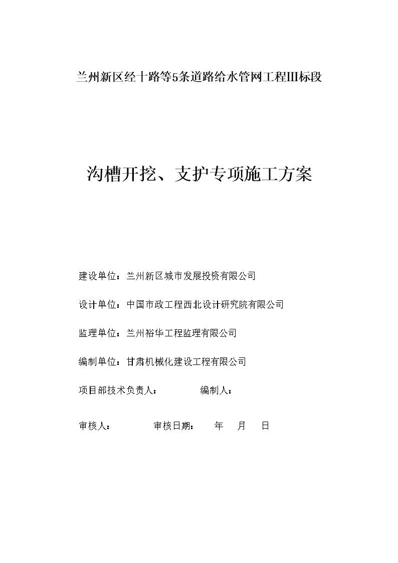 方案支护、开挖沟槽项专项.doc南京城市标志设计说明图片