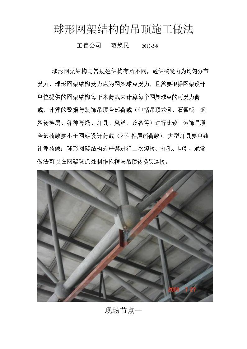 球形网架结的吊顶施工做法.doc