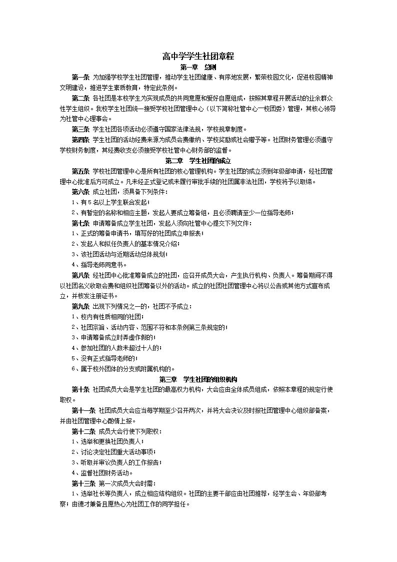 2014商城学学生社团章程.doc高中官网高中图片