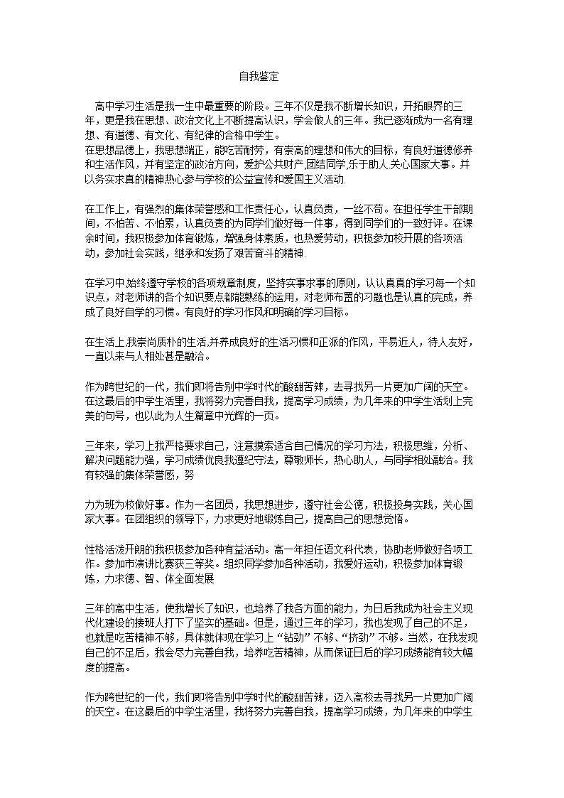 2014范文档案自我鉴定高中.doc郑州107中高中部升学率图片