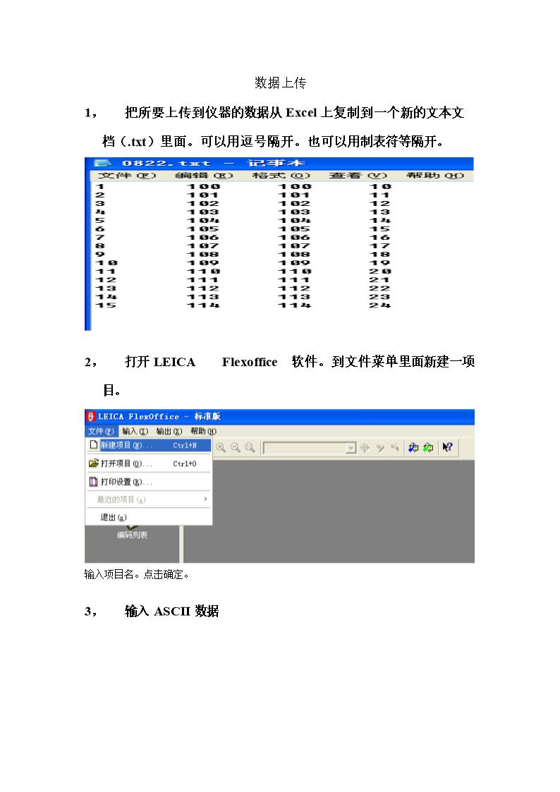 徕卡全站仪数据上传详细介绍.doc