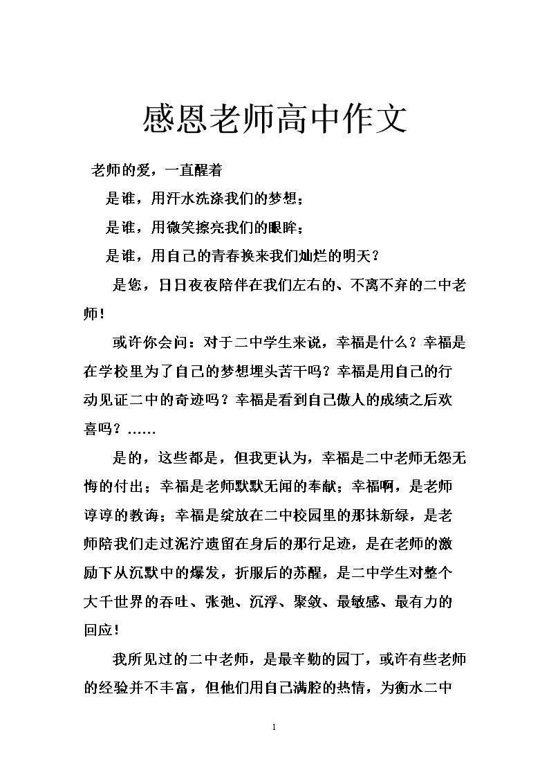 感恩作文艺校老师.doc高中深圳高中图片