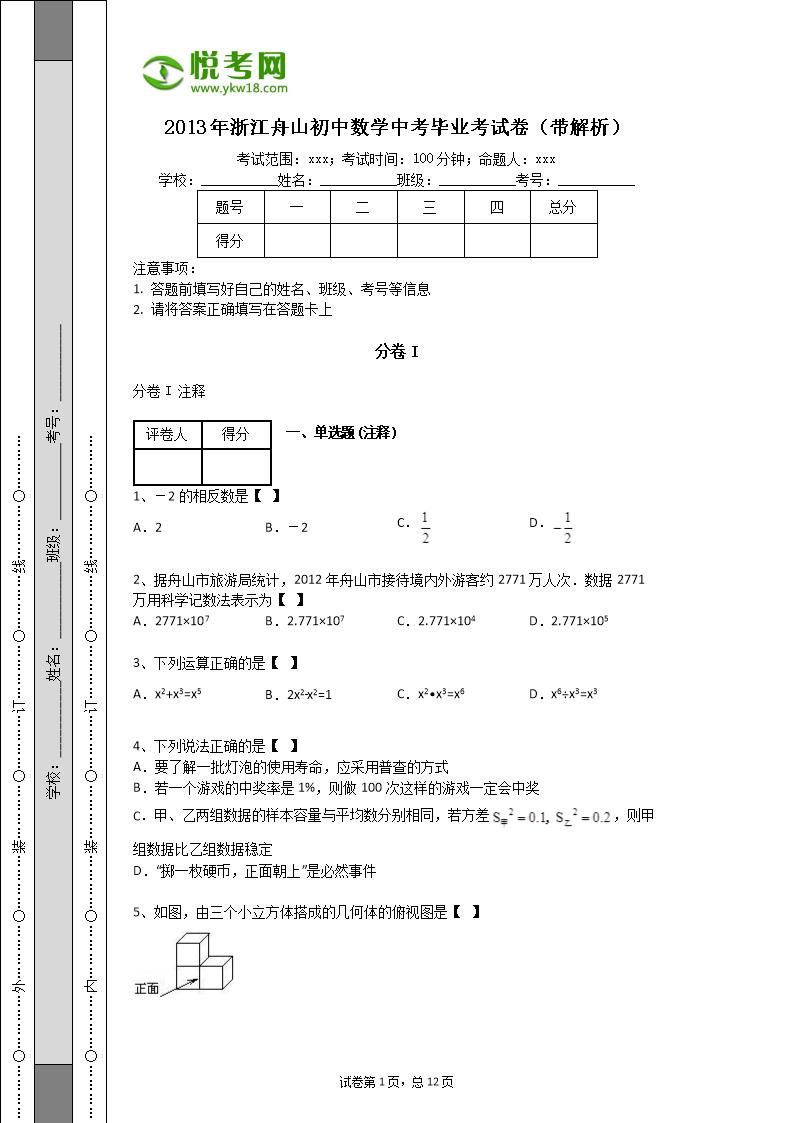 2013年西安浙江初中数学毕业中考考试卷(带解招生计划16学舟山东年初中方中图片