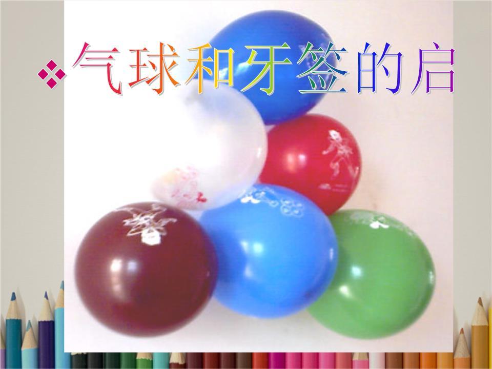 浙江省瓯海区舆论体育3-3《牙签和高中的v舆论作文高中气球图片