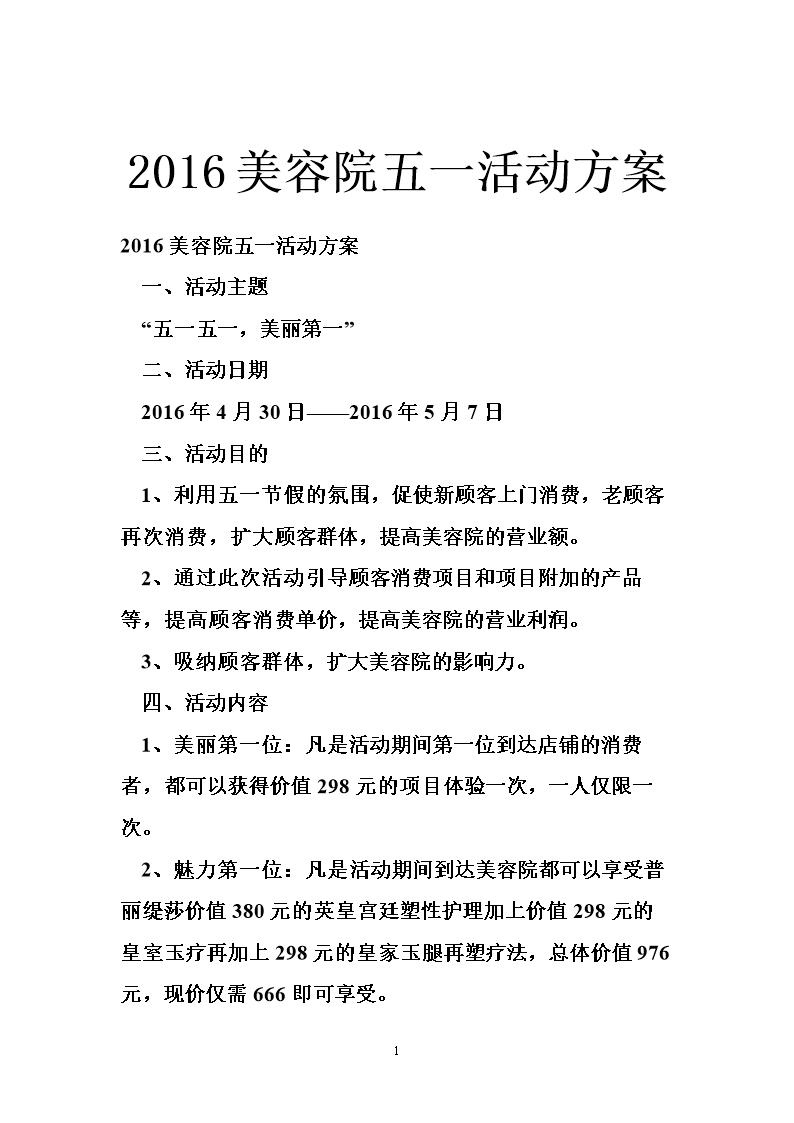 2016美容院五一活动方案.doc图片