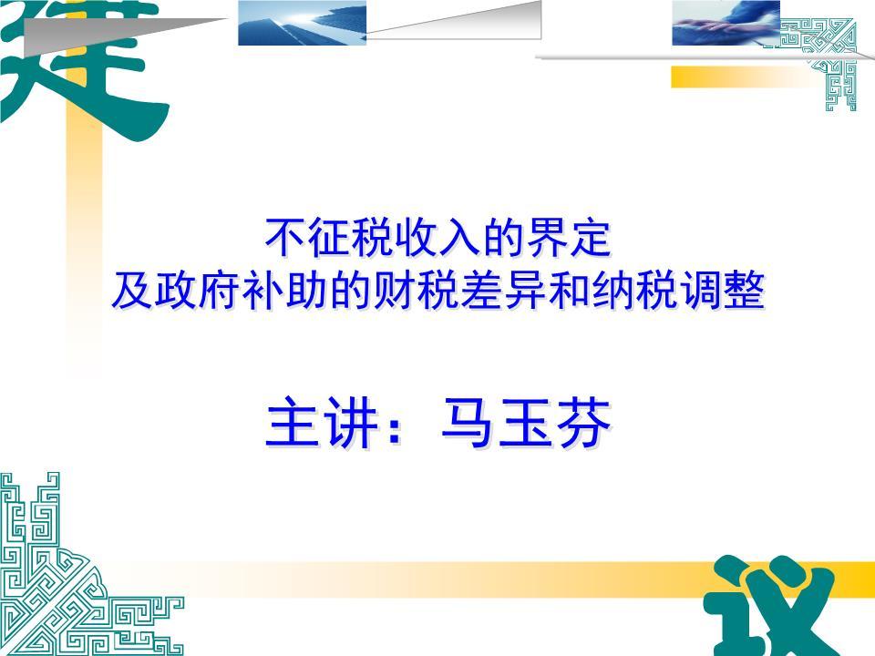 电子缴税付款凭证_财政收入结构_政府补助收入缴税吗