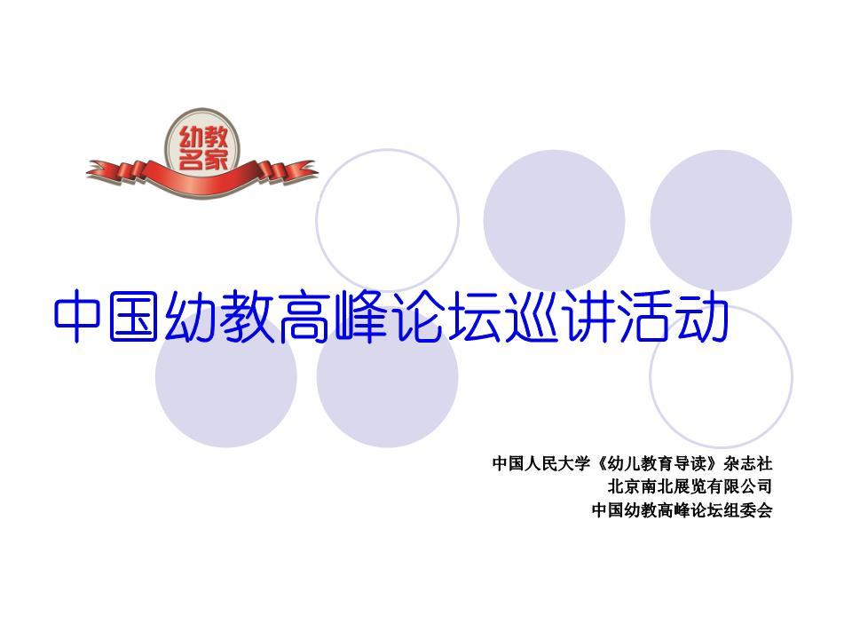中国幼教高峰论坛巡讲活动中国人民大学《幼儿教育导读》杂志社北京南北展览有限公司中国幼教高峰论坛组委会前言进入二十一世纪,中国的幼教事业得到了迅猛的发展,婴幼儿教育受到前所未有的关注。随着教育市场的开放,大量资本的进入和国内外知名幼教机构的连锁扩张,不同形式幼教机构(亲子园、幼儿园等)祖国大江南北的布局,各种形式的幼教机构加盟店雨后春笋般地涌现,幼教机构市场化已成为一种现实。在日趋激烈的竞争中,良好的教育质量,科学的管理是提升幼儿园品质、求生存、求发展的重要保障。然而,很多幼儿园或多或少存在这样那样的不足,