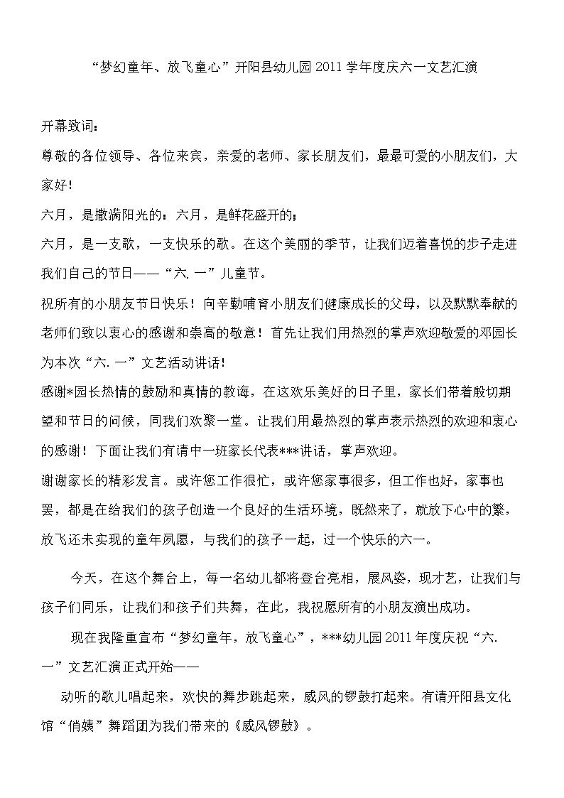 2015幼儿园六一节目老师主持串词.doc