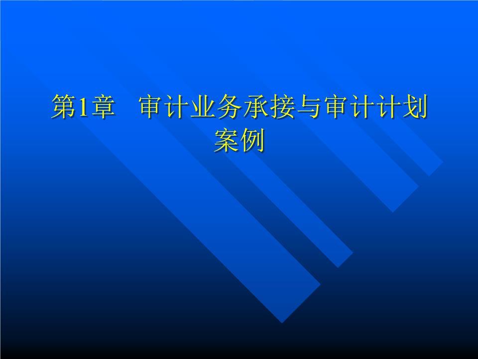 第1章审计业务承接与审计计划案例.ppt
