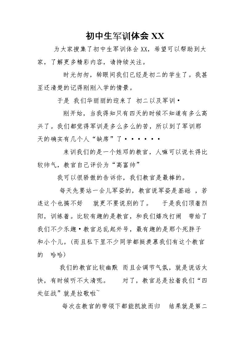 初中生军训体XX.doc实验初中诸城市图片