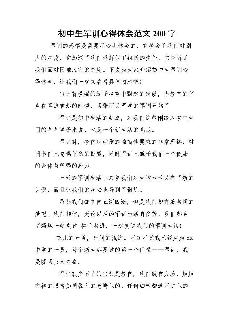 初中生军训心得体范文200字.doc母子初中生图片