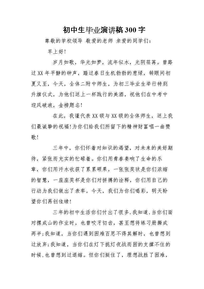 初中生中考演讲稿300字.doc2014文库光学初中v文库物理百度毕业图片
