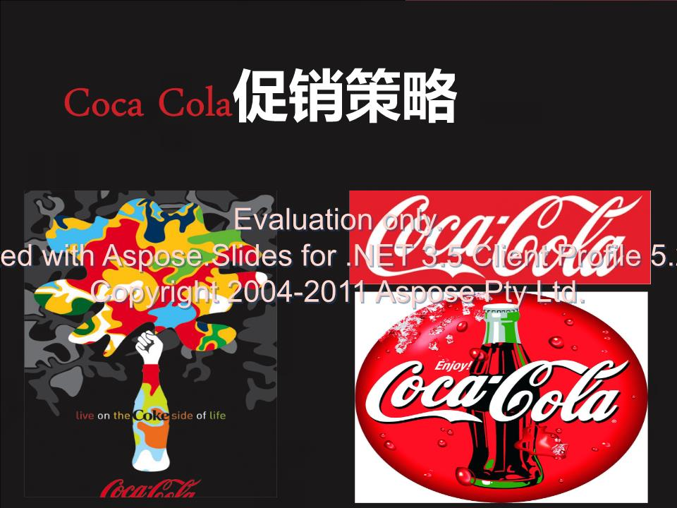 市场营销 可口可乐促销策略.ppt图片