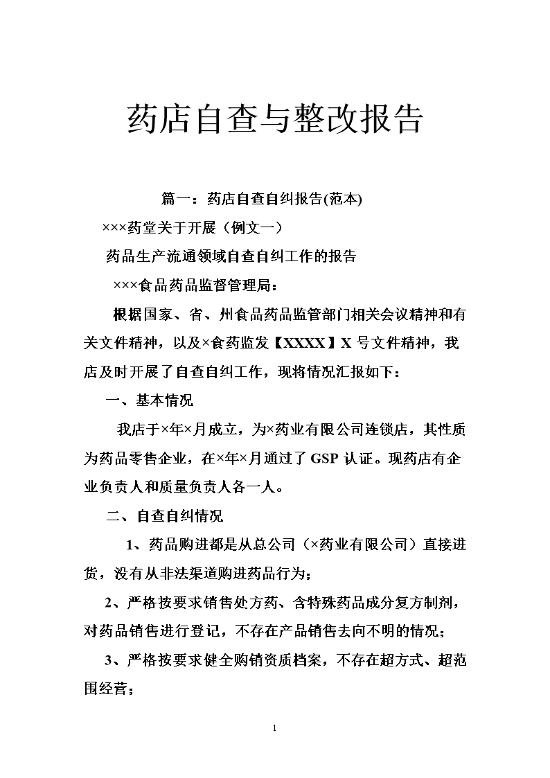 药店自查与整改报告.doc