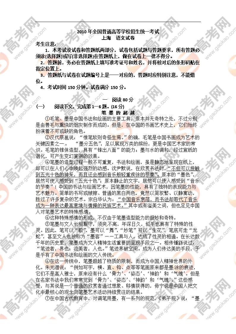 2010年上海高考语文试卷及答案.doc