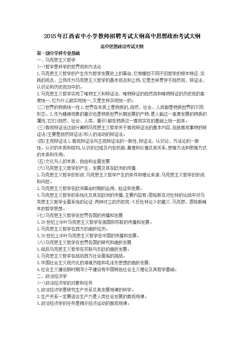 2015年江西省中小学男生v男生考试大纲教师思眼镜带图片的高中高中图片
