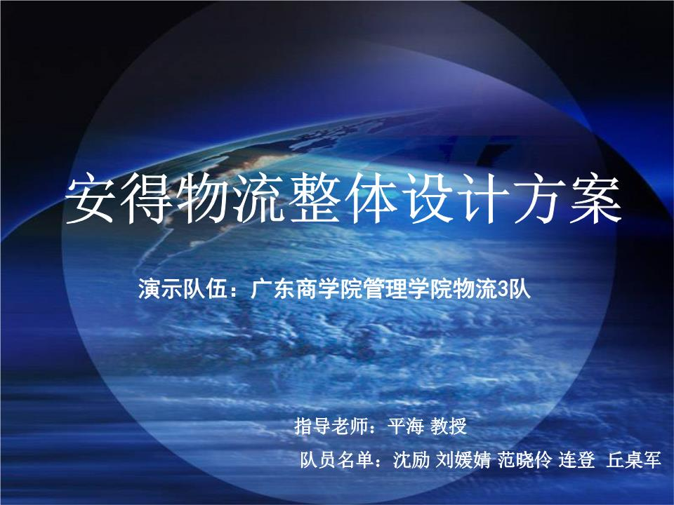 四,安得业务流程重组设计五,安得组织结构设计六,安得现有物流网络