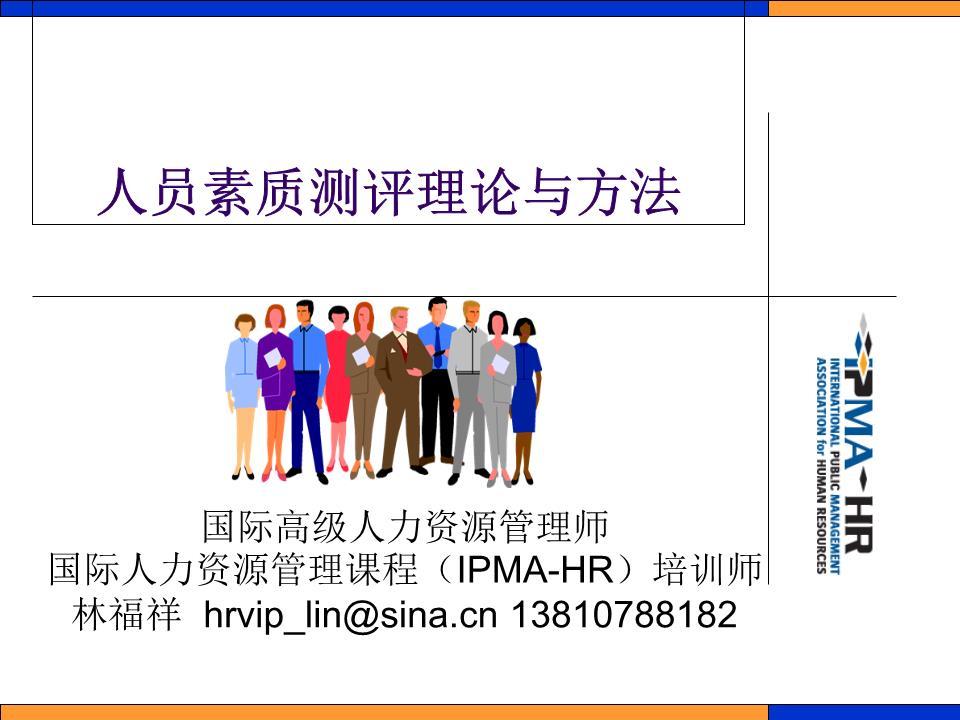 人员素质测评理论与方法2012511.ppt