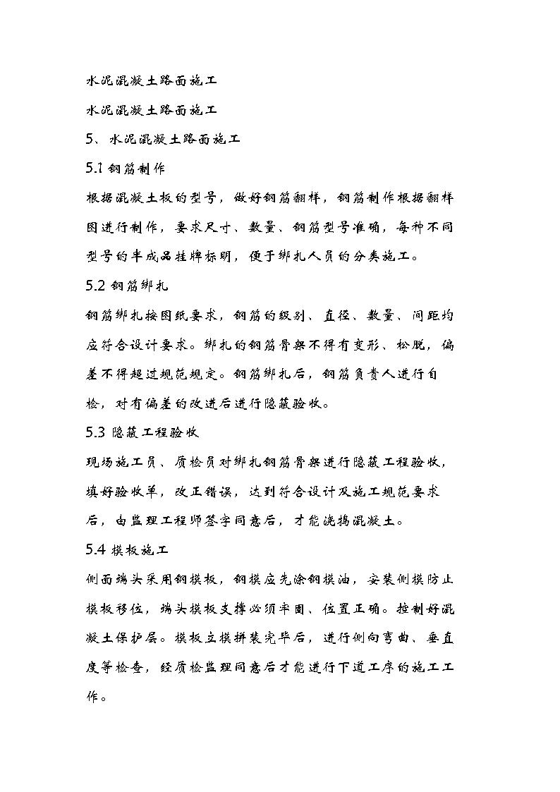 路面混如凝土水泥施工1232.docx浙江设计农村图纸现在房子图片