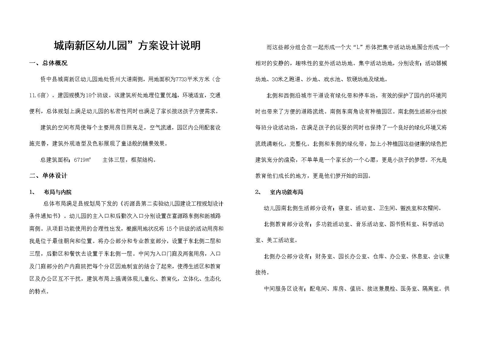 2015幼儿园规划设计说明.doc