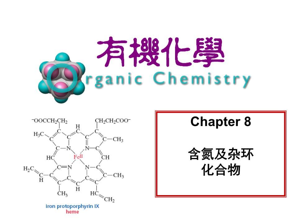 硝基结构第一节硝基化合物芳环亲核取代反应还原反应