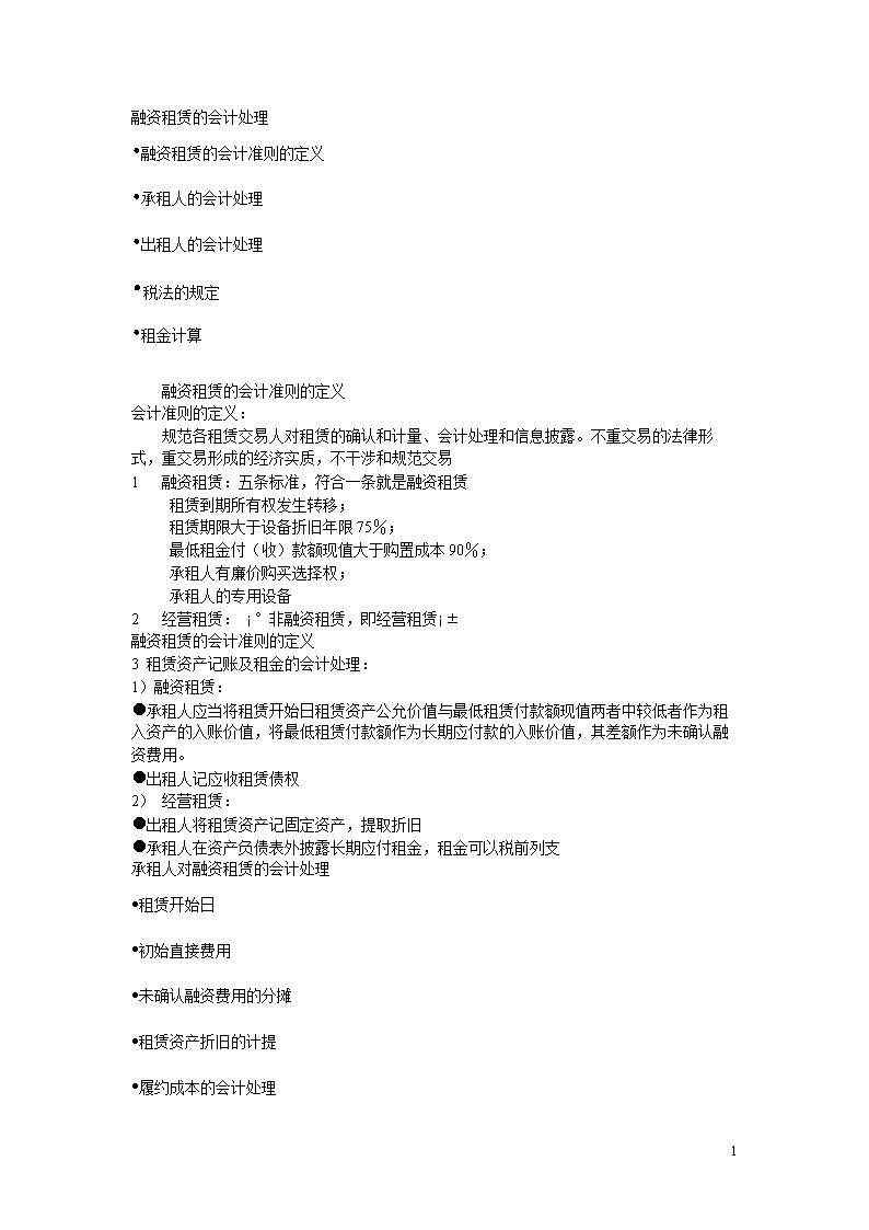 最新融资租赁业会计处理全解.doc