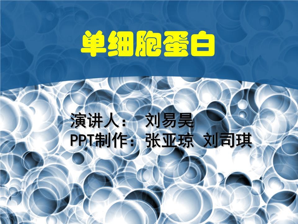 (3)蛋白质沉淀(2)蛋白质粗提液将破碎的螺旋藻细胞悬浊液在4下于4000r/min离心20min,取上清液可得到含藻蛋白的粗提液。盐析法用50%硫酸铵在较低温度下盐析24h,藻液比为5g/L时效果更佳,必要时可用多次分段盐析。结晶法先用硫酸铵盐析,然后将沉淀在40,放置20d以上,再用15%饱和度硫酸铵沉淀可得蛋白,纯度较高。等电点沉淀法螺旋藻蛋白pI值在3.