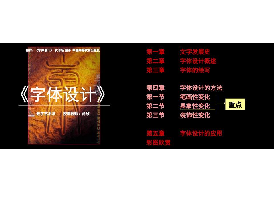 字体设计概述第三章字体的绘写第四章字体设计的方法第一.ppt