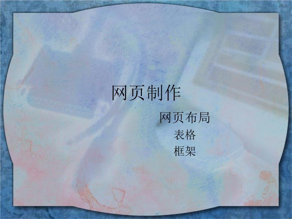 网页设计_04.ppt景观设计创意图片