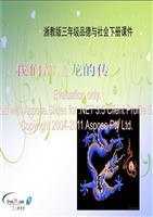 美丽的香港维多利亚港*浙教版三品德德育与社初中年级下册工作总结图片