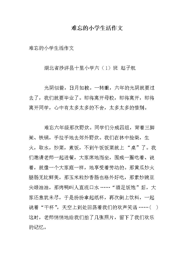 难忘的小学v小学作文_0.doc光明小学深圳市图片