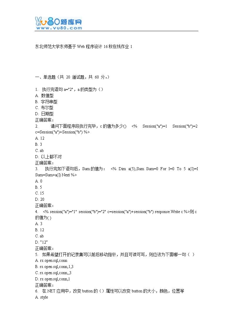 东师《基于Web程序设计16秋设计作业1.doc在线一幅环保标志并说说它的含义图片