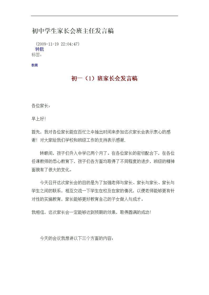 家长材料文档.doc南宁身亡初中生跳楼图片