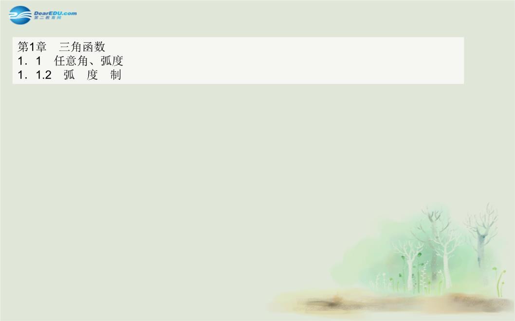 【金版学案】2014-2015学年高中数学 1.1.2弧度制课件图片