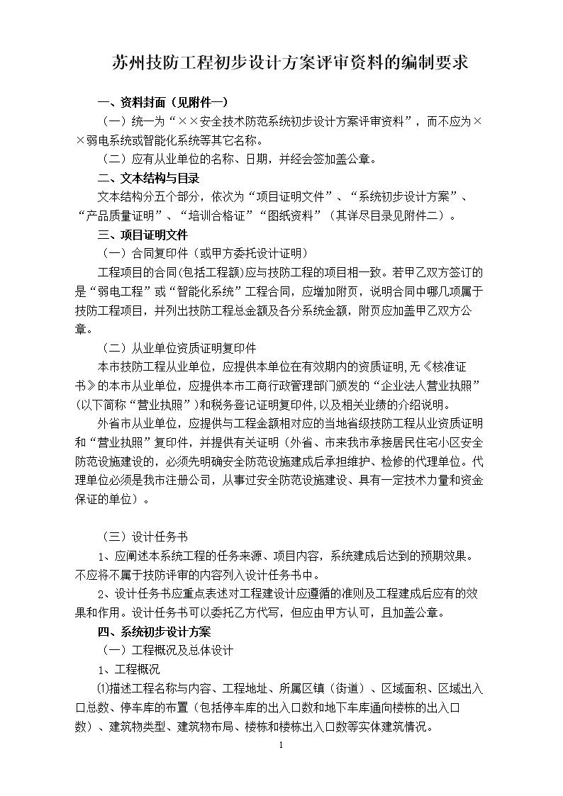 苏州技防工程初步设计编制评审方案的图纸缩放cad要求不能中布局资料图片