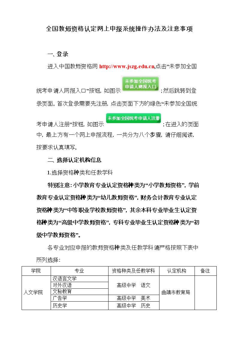 教师资格证网上申报流程(一)