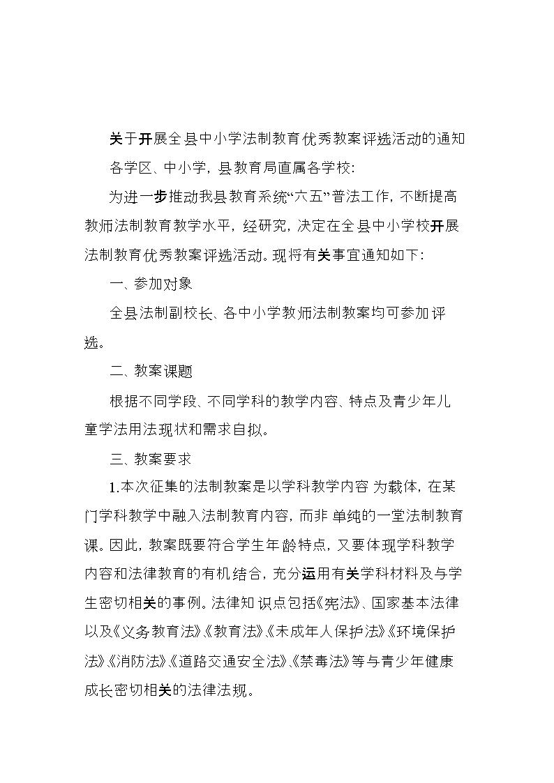 永嘉县中小学法制教育优秀教案评选政治.doc标准指导思想说北宋稿的课图片