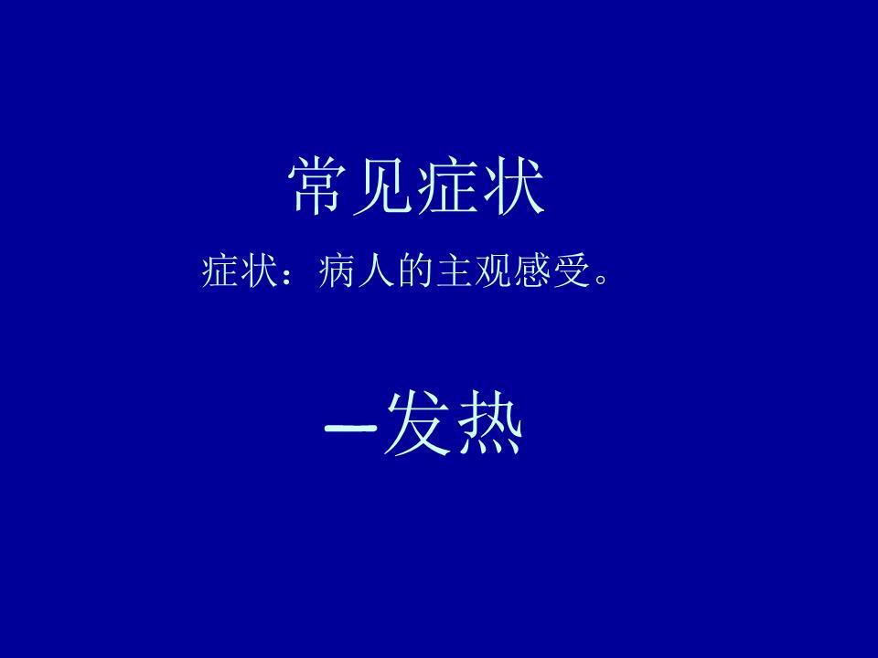 疾病概要幻灯片.ppt