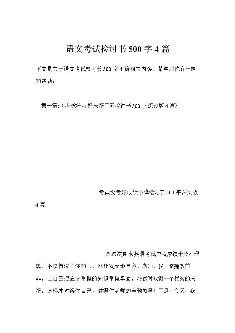 初中v初中检讨书500字4篇.doc语文化学江苏图片