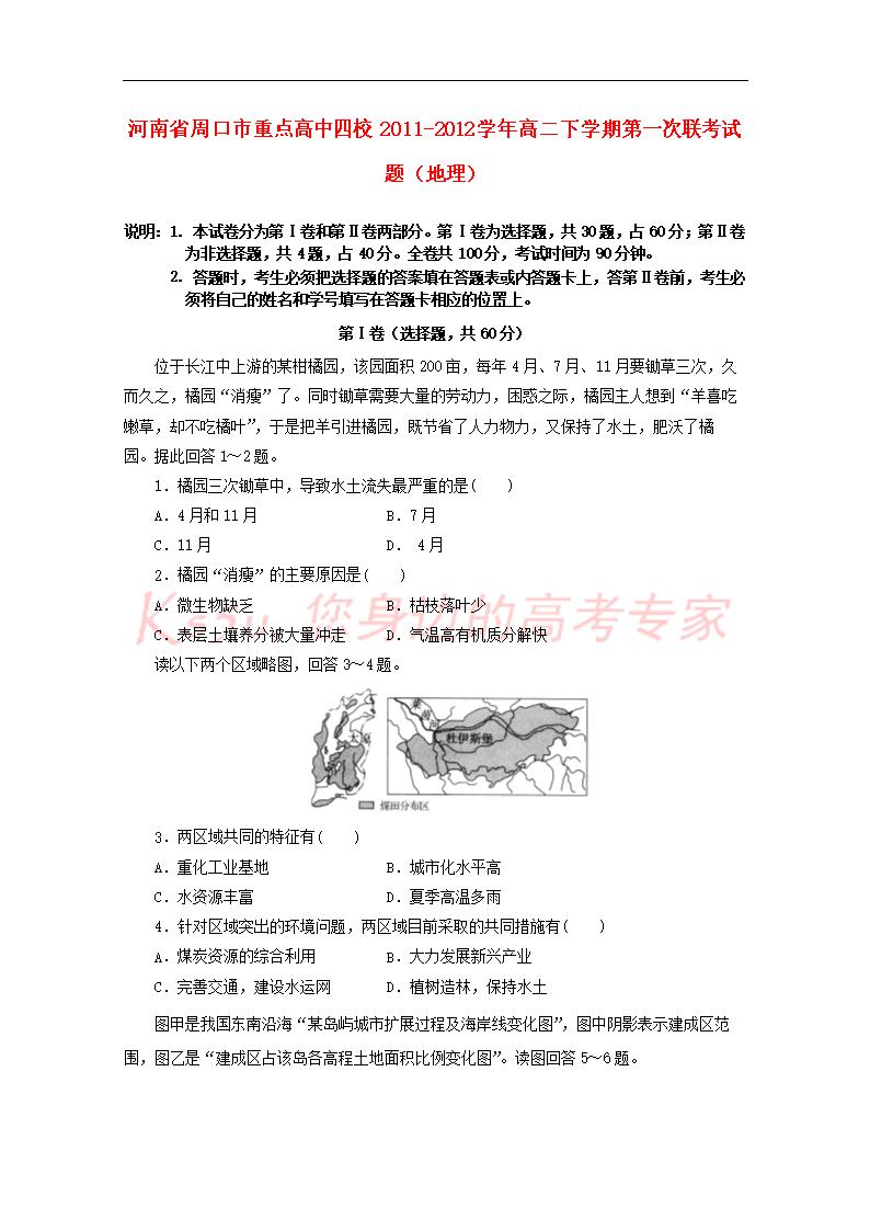 河南省周口市高二高中四校2011-2012高中重点分数线v高二武汉学年省图片