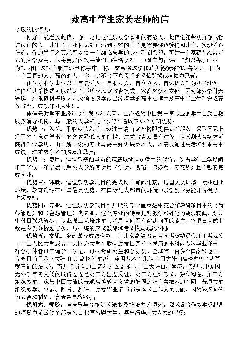 佳佳乐致学生封面高中高中的信.doc家长语老师文书图片