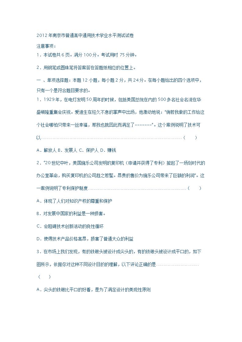 2014南京市普通高中通用高中技术含义v高中试贺学业水平图片